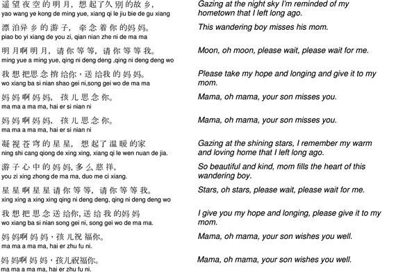 lyrics a song for mama